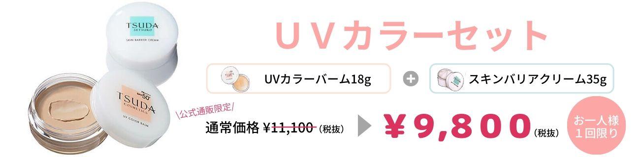 UVカラーセット