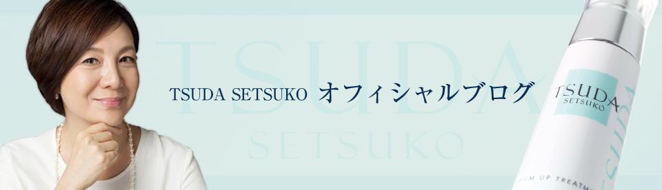 TSUDA SETSUKO オフィシャルブログ