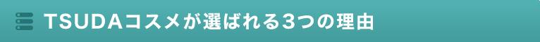 TSUDAコスメが選ばれる3つの理由