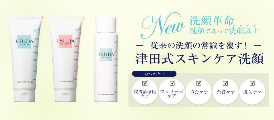 津田式スキンケア洗顔