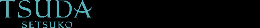 TSUDAコスメ4つのポイント