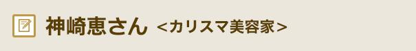 神崎恵さん カリスマ美容家