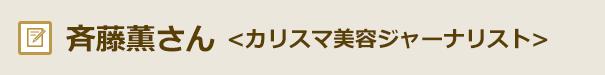 斉藤薫さん カリスマ美容ジャーナリスト
