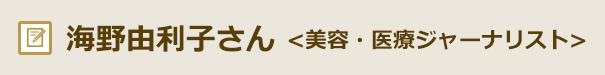 海野由利子さん 美容・医療ジャーナリスト