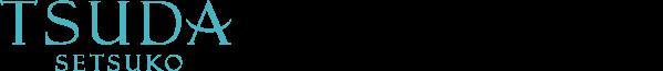 TSUDASEコスメが選ばれる4つの理由