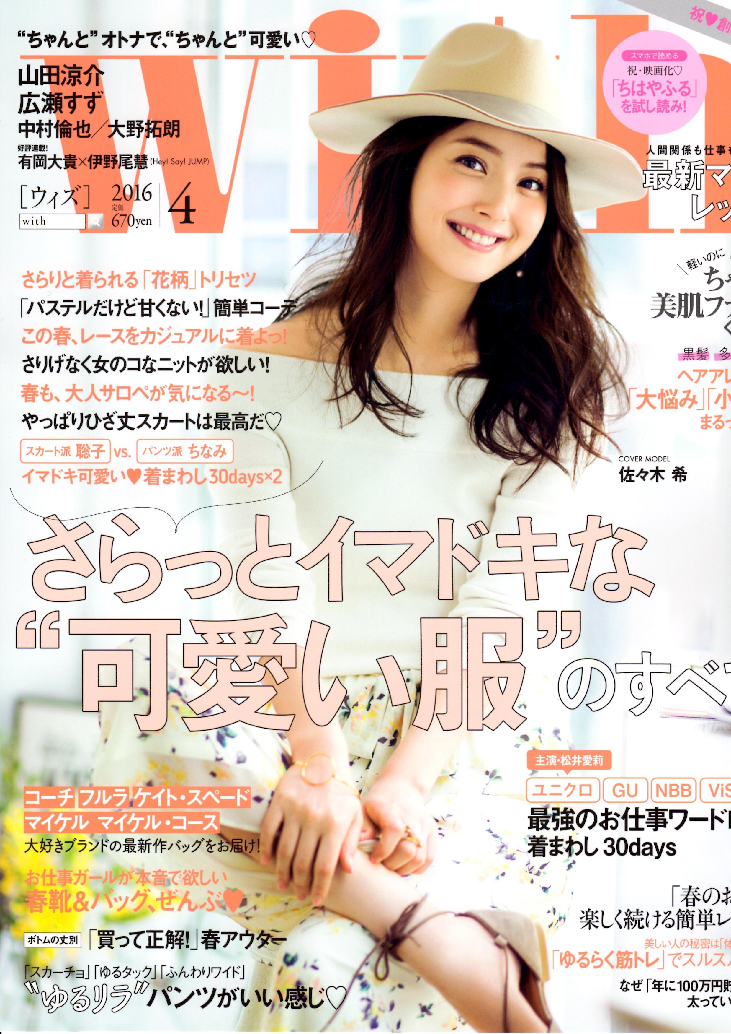 津田コスメ雑誌掲載with4月号