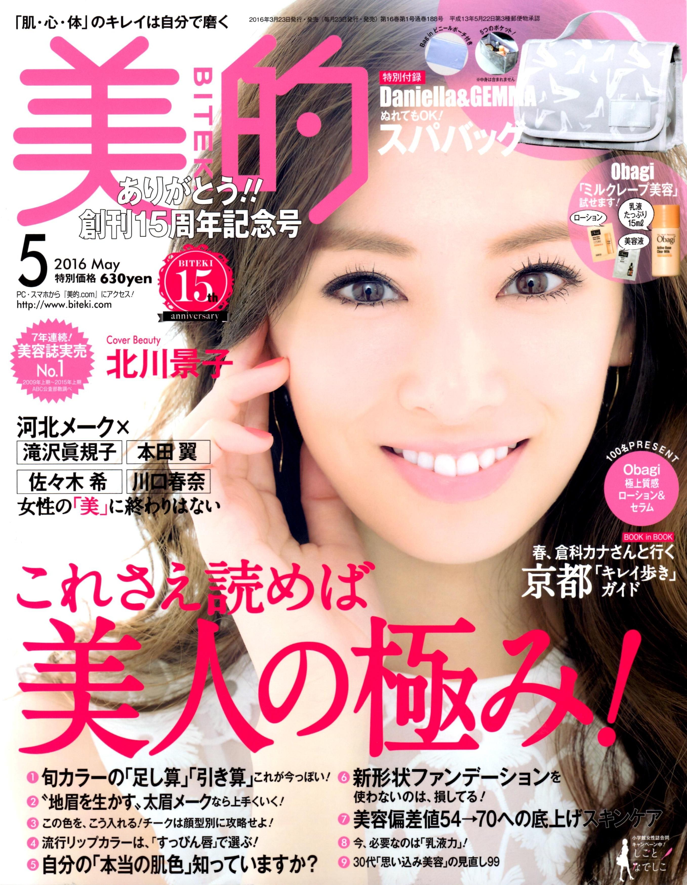津田コスメ雑誌掲載美的5月号