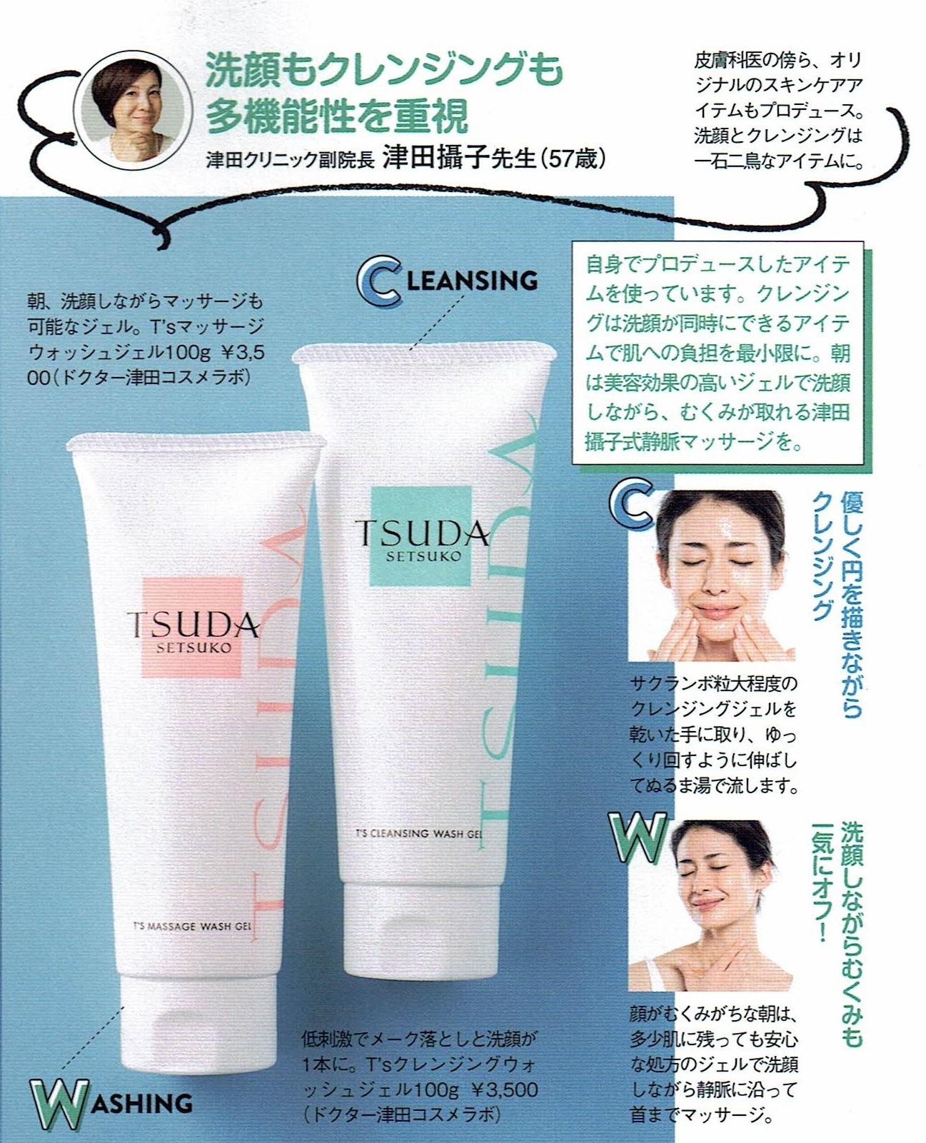 紫外線 洗顔
