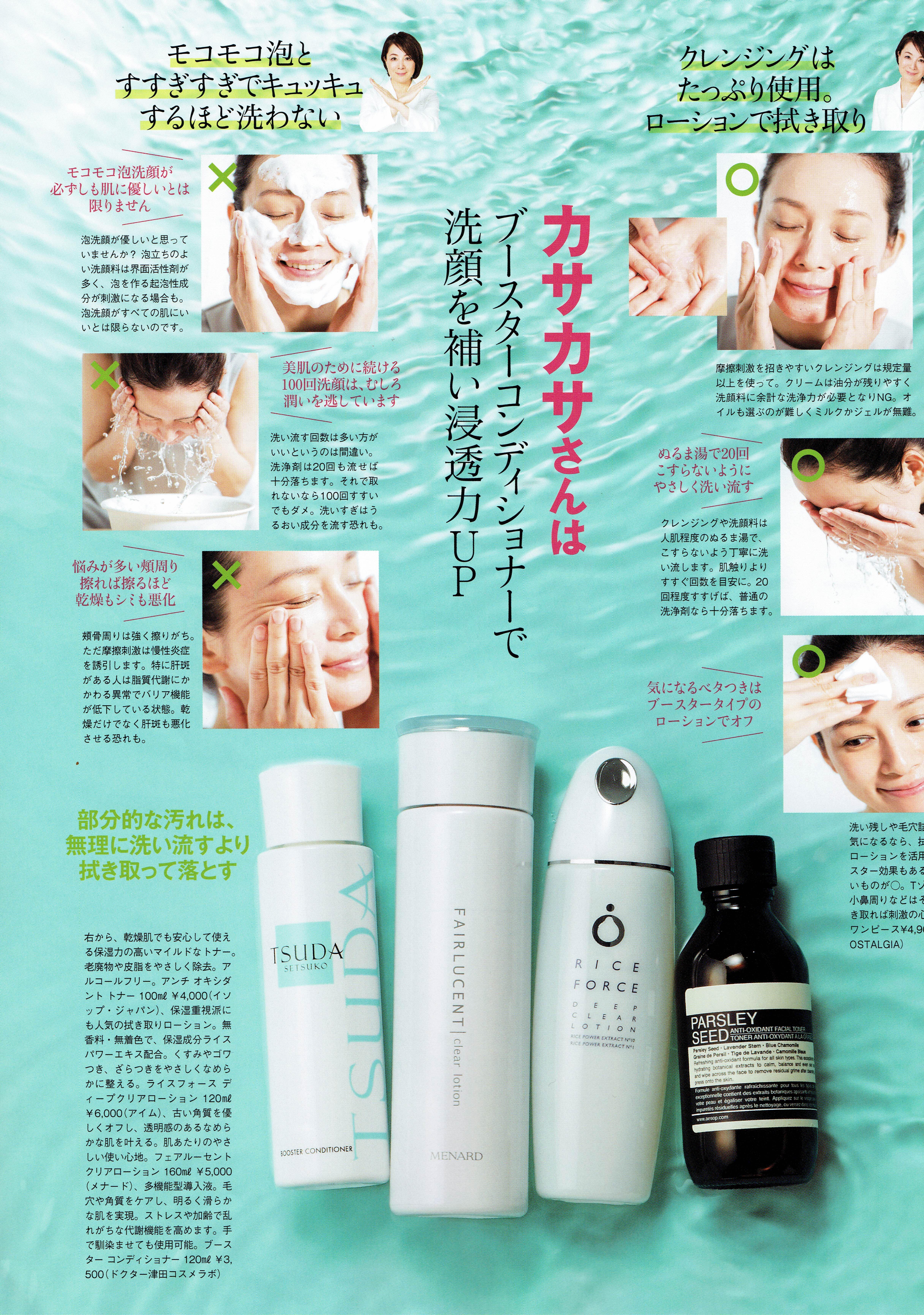 乾燥 化粧水